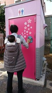 公園トイレ掃除0401.JPG